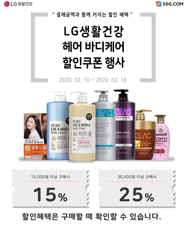 LG생활건강 헤어&바디 브랜드 통합전