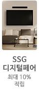 SSG 디지털페어