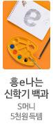 0217 신학기백과