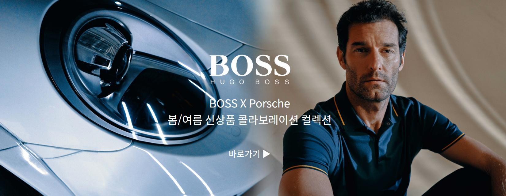 BOSS X Porsche