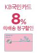 KB국민카드 쓱배송 8% 청구할인(2월20일)