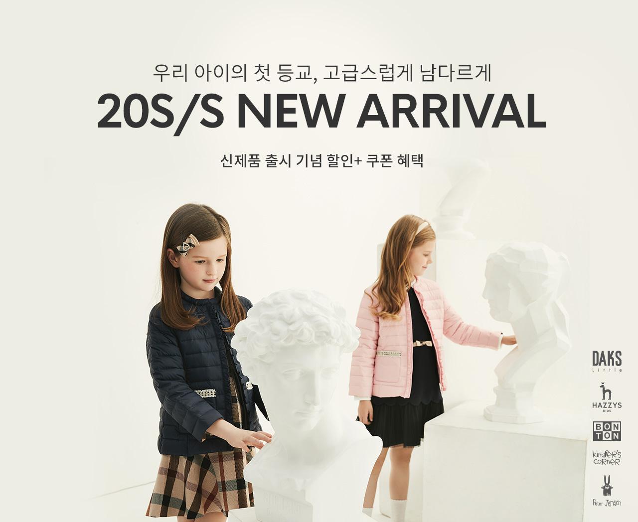 DAKS LITTLE / HAZZYS KIDS 이월 책가방 단독 SALE