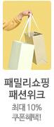 패밀리쇼핑: 패션위크
