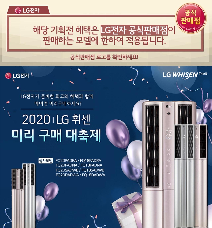 [LG 창립 70주년] LG PuriCare 가습 공기청정기 신모델 출시! 가습과 공기청정을 한번에!
