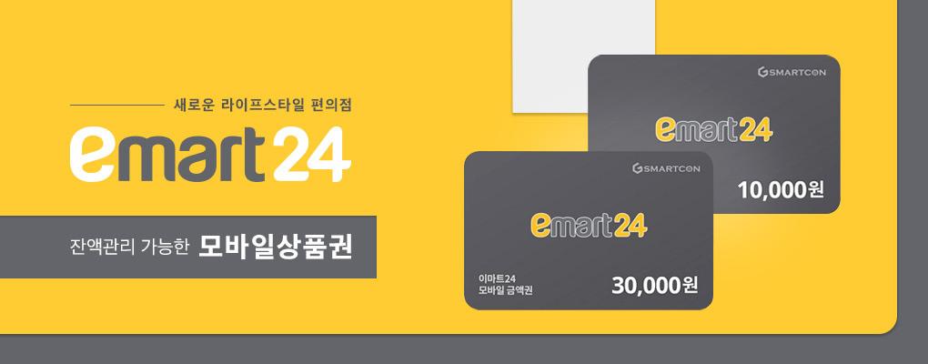 이마트24 금액권