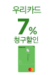 우리카드 7% 청구할인(4월6일~4월8일)