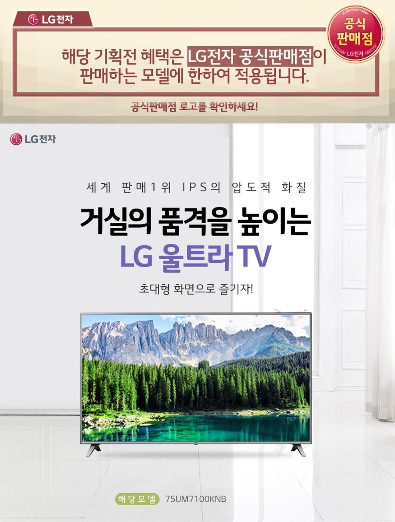 [LG전자] 대화면 tv와 어울리는 최고의 디테일 LG울트라HD TV
