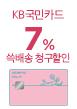 KB국민카드-SSGPAY 쓱배송 7% 청구할인(1월28일)