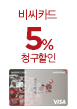 비씨카드 5% 청구할인(7월6일~7일)