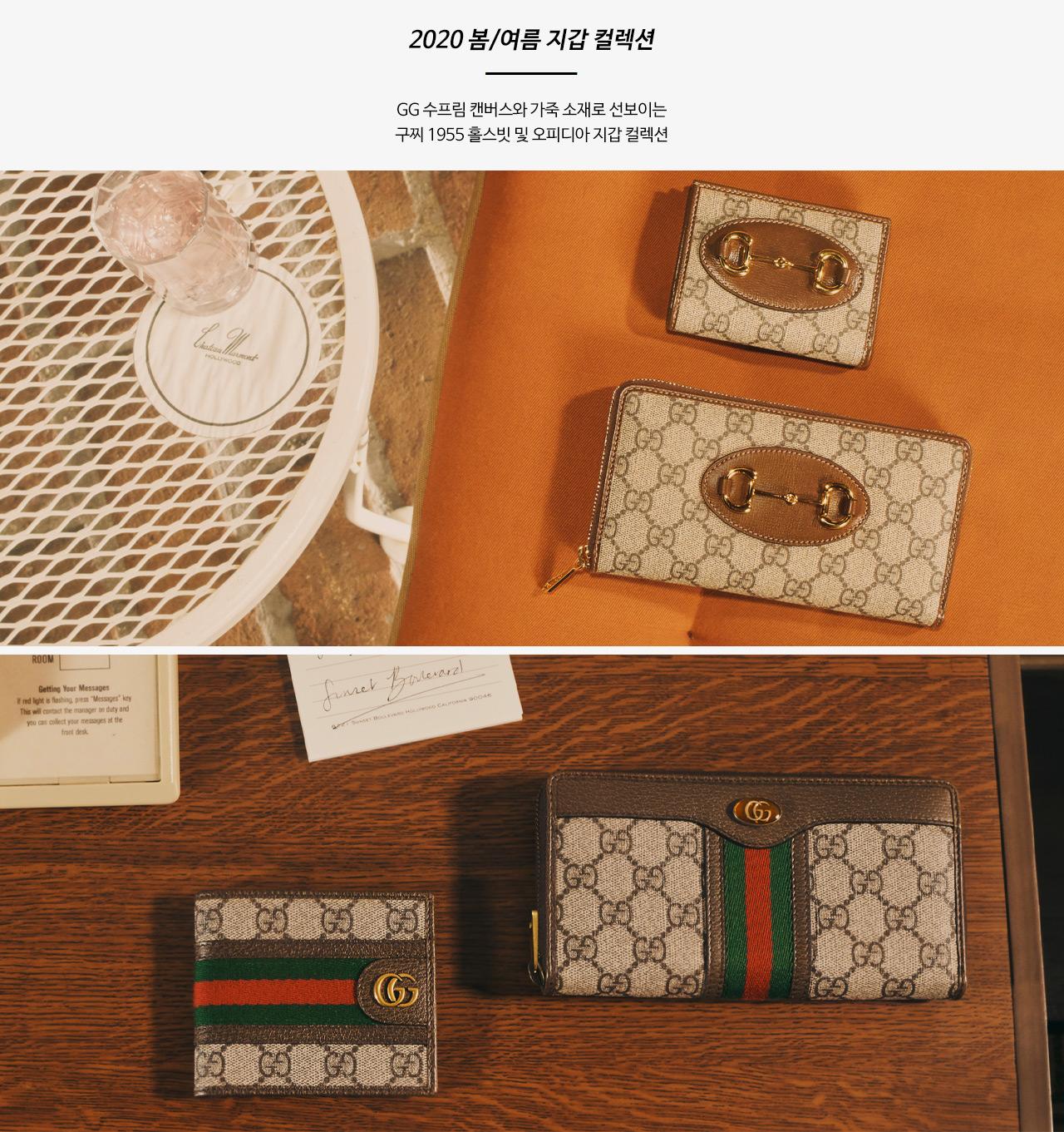 지갑 컬렉션