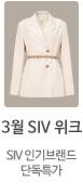0323 SIV위크