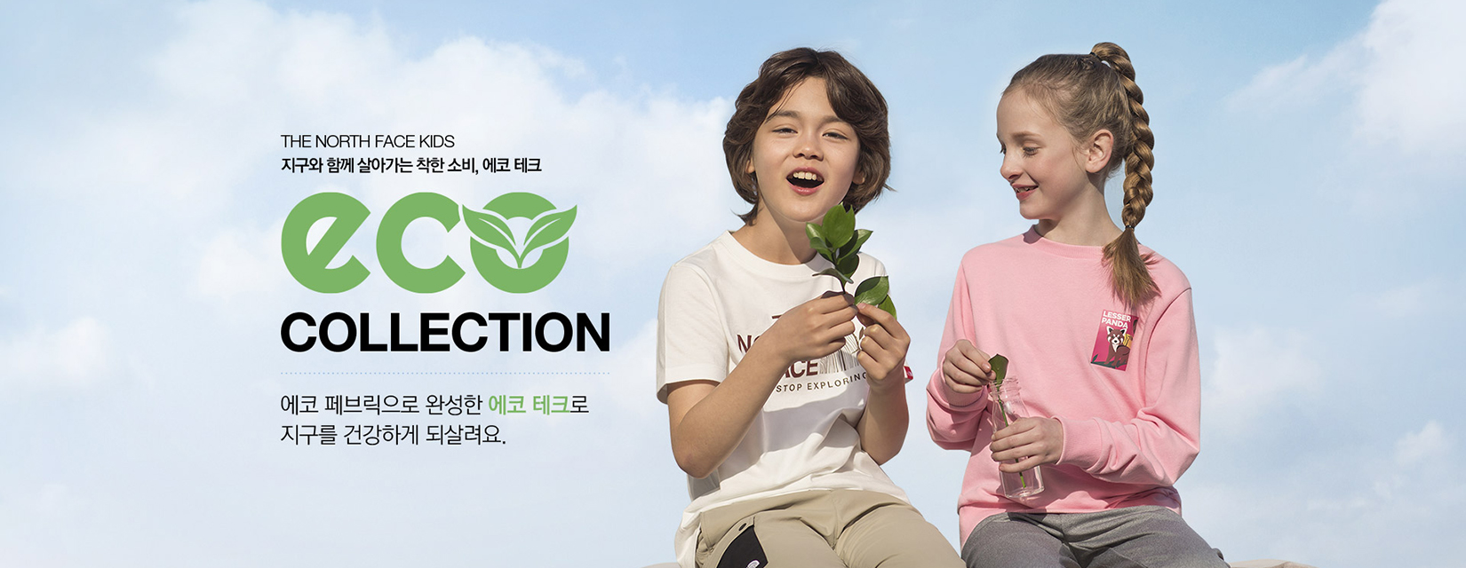 KIDS ECO COLLECTION