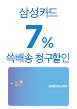 삼성카드 7% 쓱배송 할인(9월25일~27일)