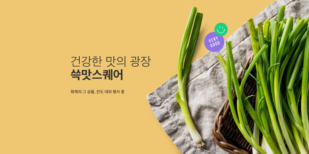 3/25~ 쓱맛스퀘어 진도 대파