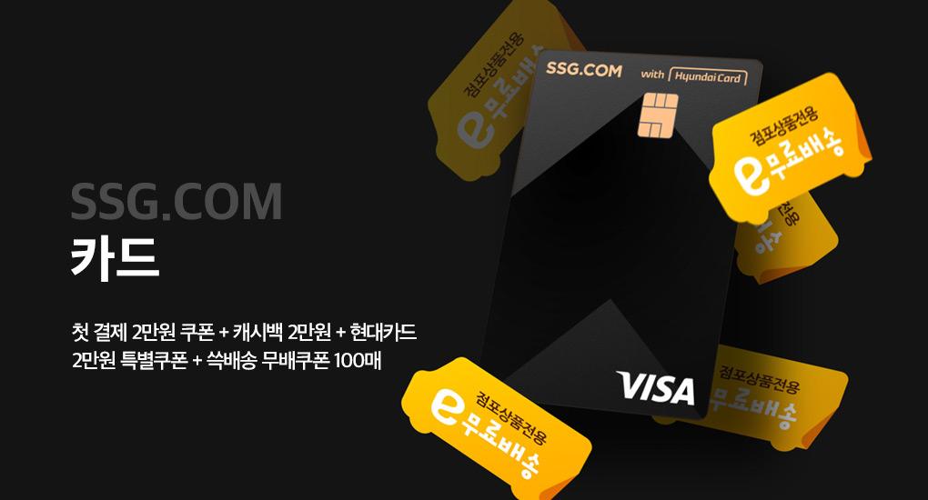(4월) SSG카드 - B2C - 1단