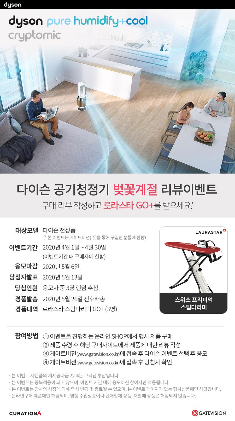 다이슨 공기청정 퓨어쿨 경품 이벤트