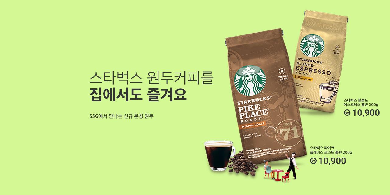 4/2~8 스타벅스 신규원두