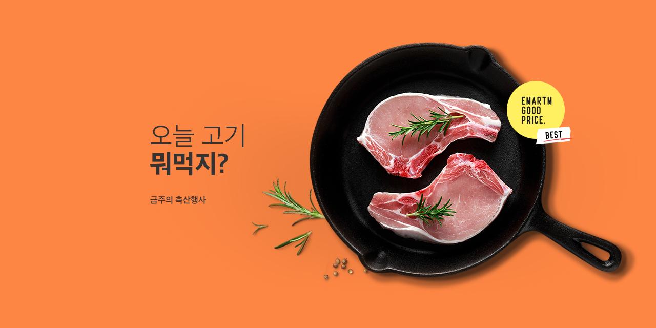 [pp] 금주의 축산행사
