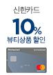 신한카드 뷰티 10% 청구할인(4월7일)