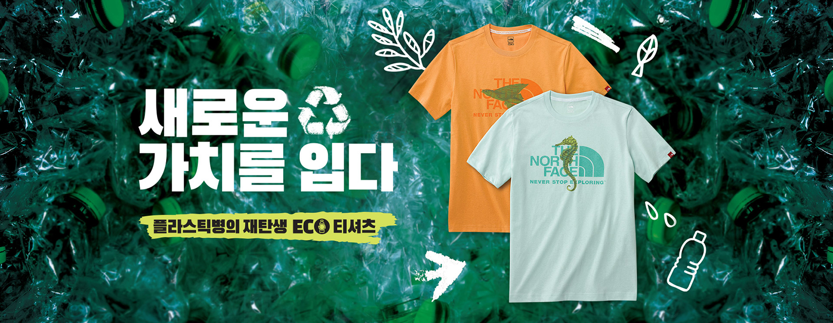 ECO T-SHIRT COLLECTION