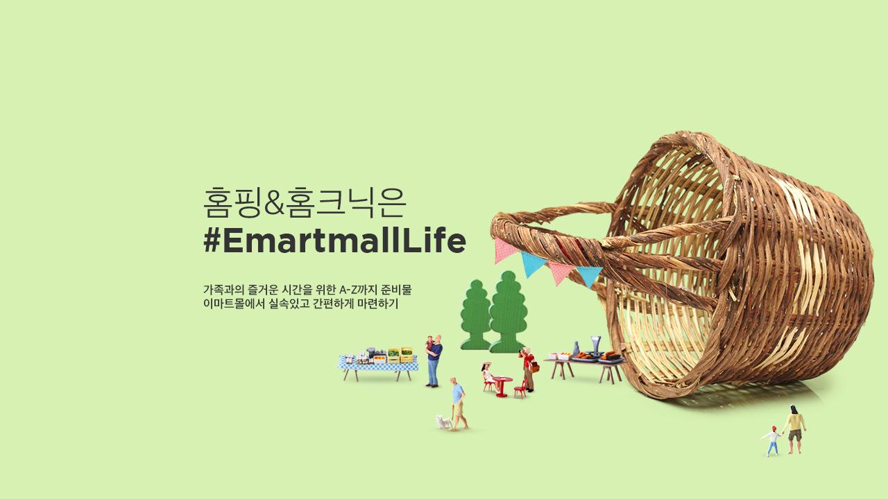 5/14~20 Emartmall Life 홈크닉