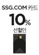 SSG.COM카드 10% 선할인