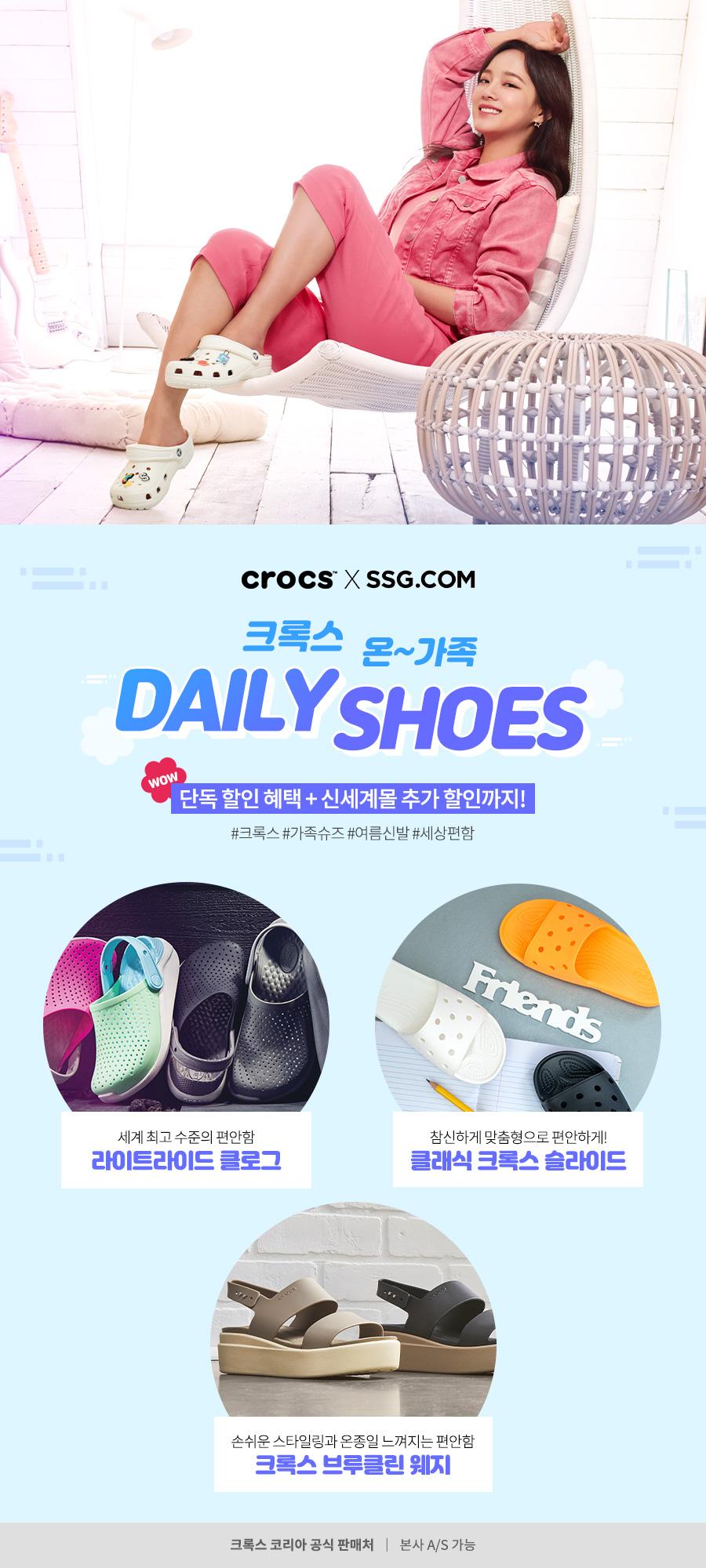 온가족 Daily Shoes