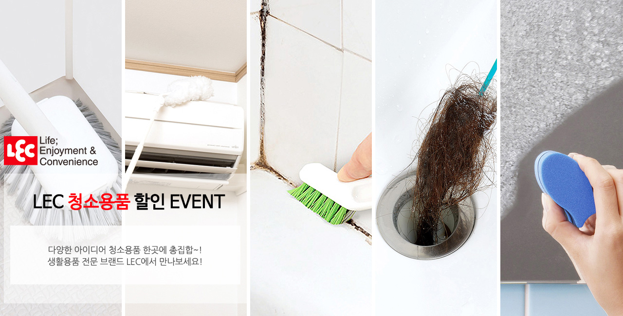 LEC 생활속 아이디어 청소용품 모음전