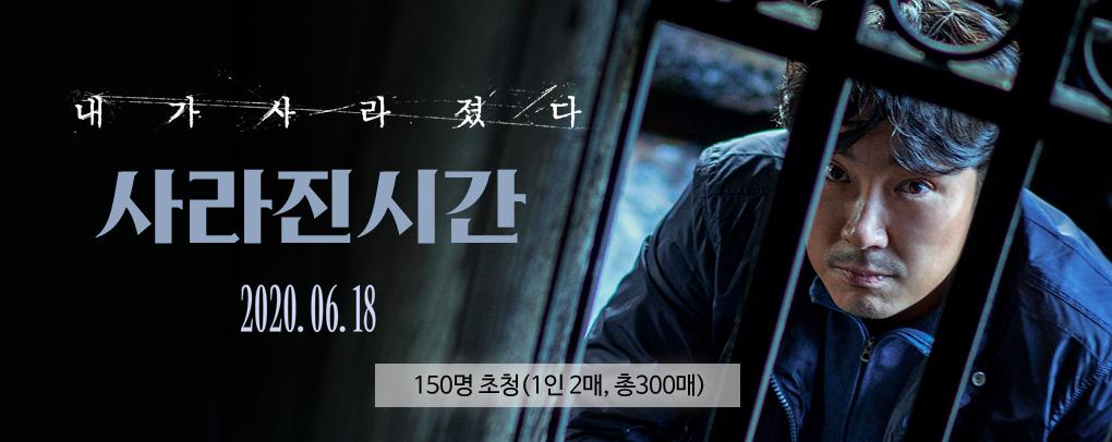 <사라진 시간>- 영화예매권