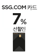 SSG.COM카드 7% 선할인