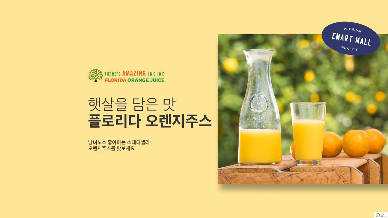 5/21~27 햇살을 담은 맛 플로리다 오렌지주스