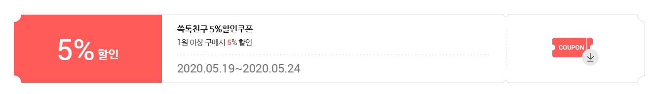 쓱톡친구5%할인쿠폰