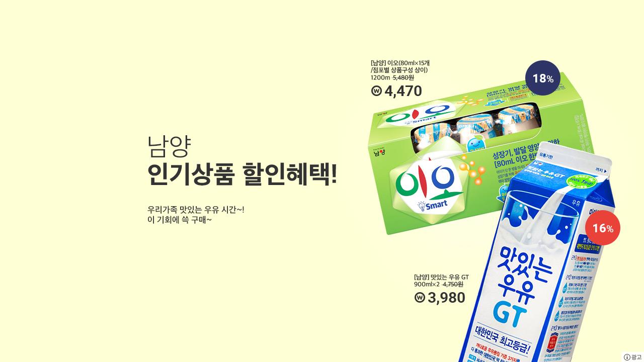 5/28~6/3 남양 인기상품 할인혜택