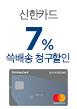 신한카드-쓱배송 SSGPAY 7% 청구할인(10월20일)