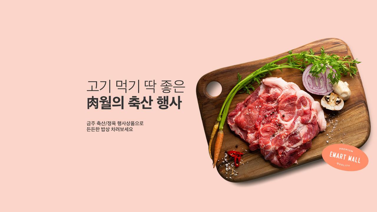 5/28~6/3 금주의 pp축산/정육 점포행사