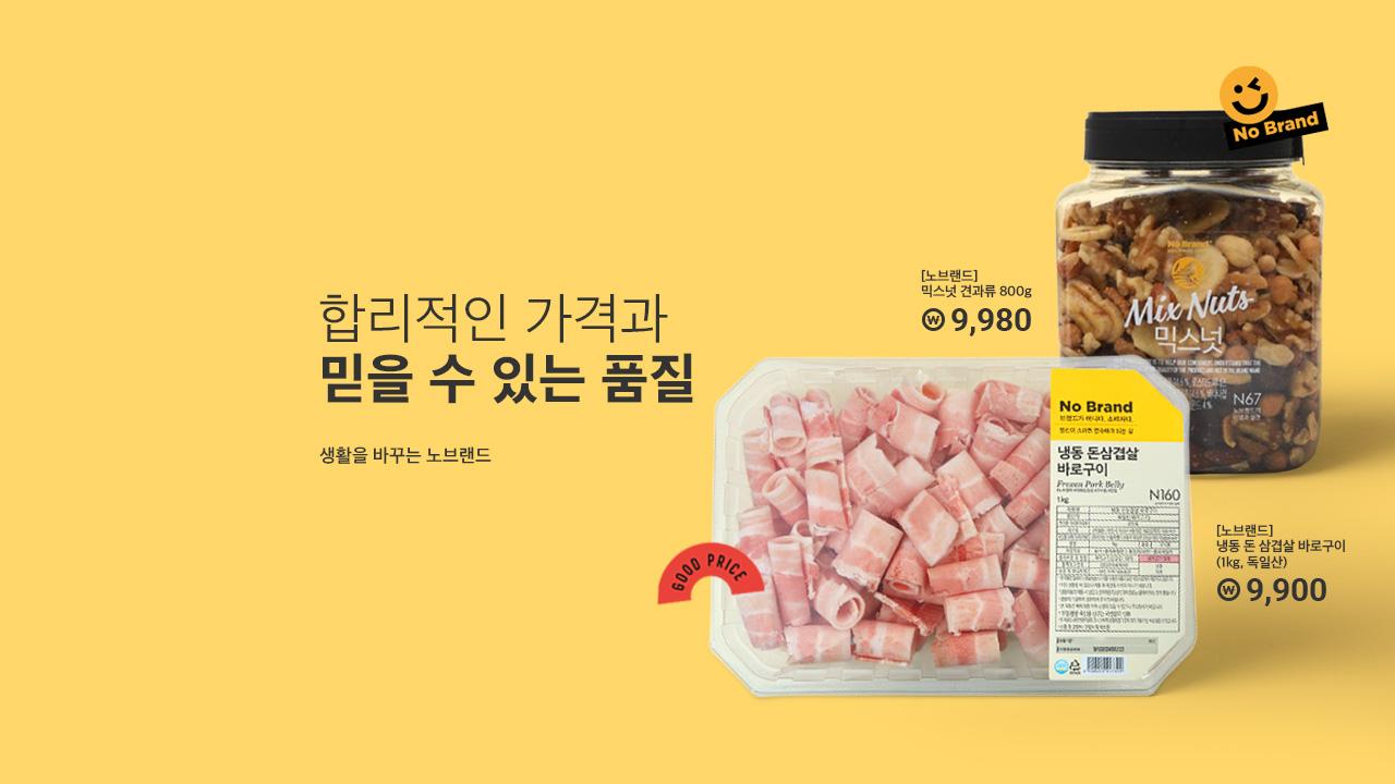 노브랜드 신선식품 [과일/축산/채소/수산/올가닉/DF]