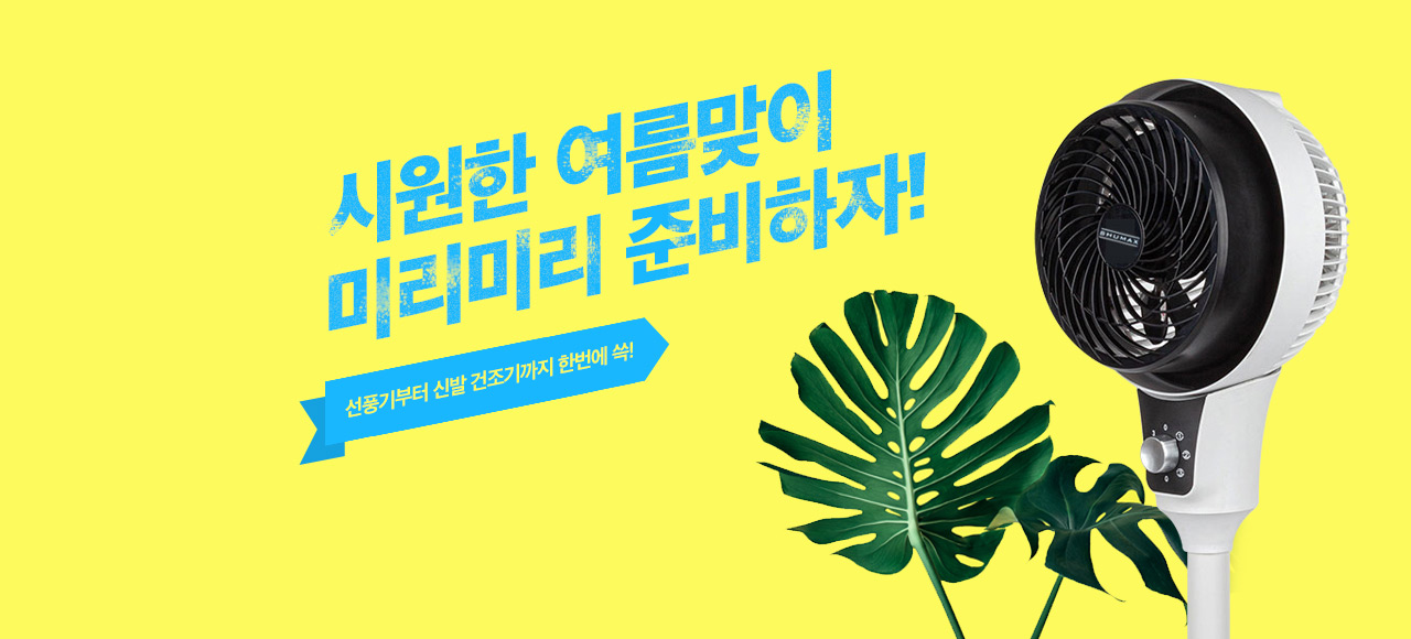 6/1~6/7 시원한 여름맞이 미리미리 준비!