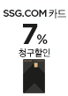 SSG.COM카드 7% 청구할인(12월1일)