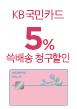 KB국민카드 쓱배송 5% 청구할인(6월6일~7일)