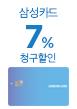 삼성카드 7% 청구할인(8월6일)
