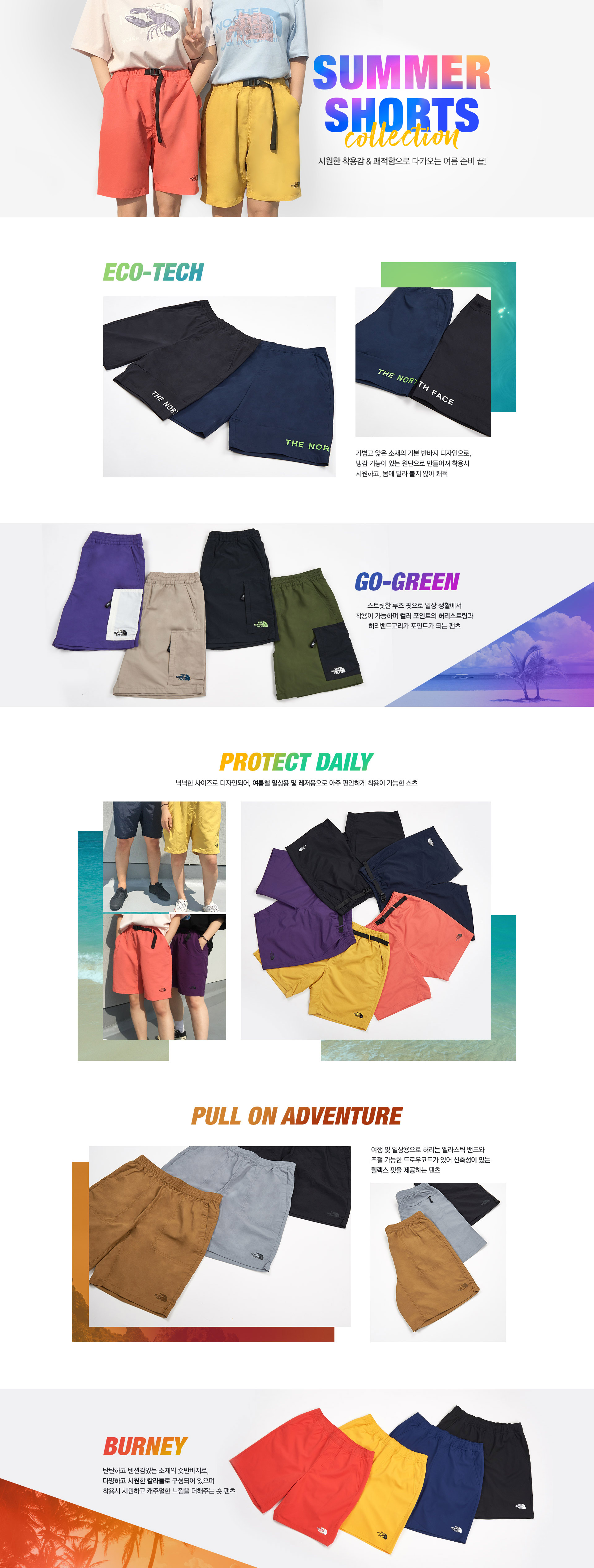 SUMMER SHORTS COLLECTION