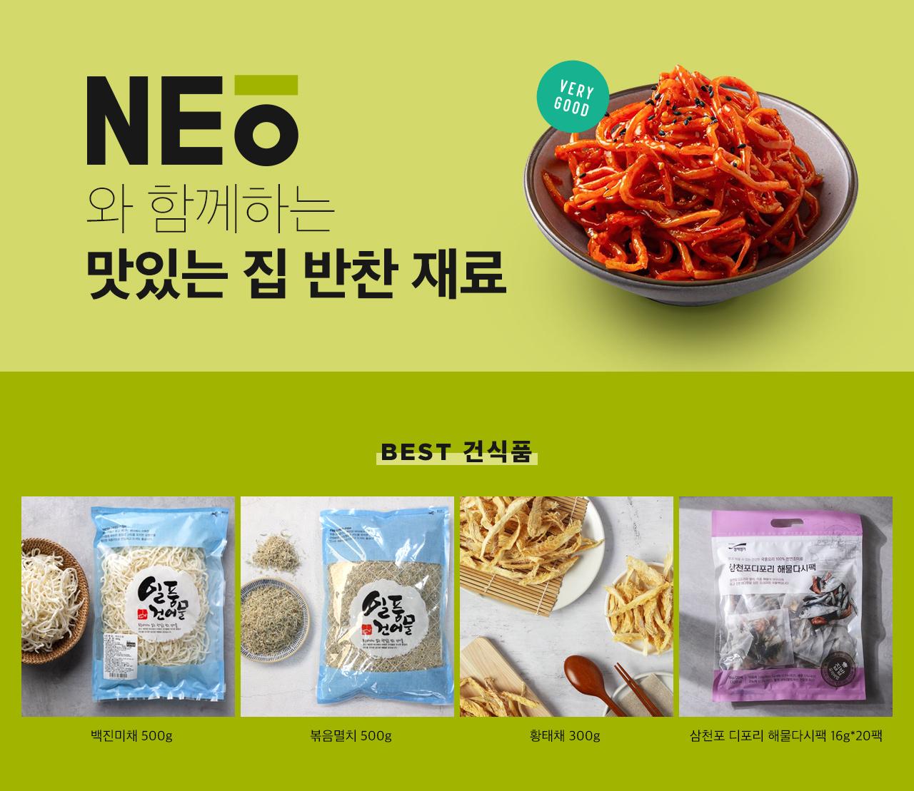 [NEO] 건식품 기획전
