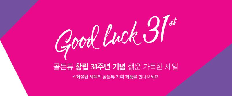 4_Good Luck 31