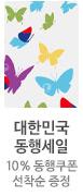 쓱-  패밀리세일with 대한민국  동행세일