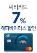 씨티카드 해피바이러스 7% 청구할인(12월1일~3일)