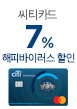 씨티카드 해피바이러스 7% 청구할인(8월3일~6일)