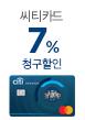 씨티카드 7% 청구할인(8월7일)