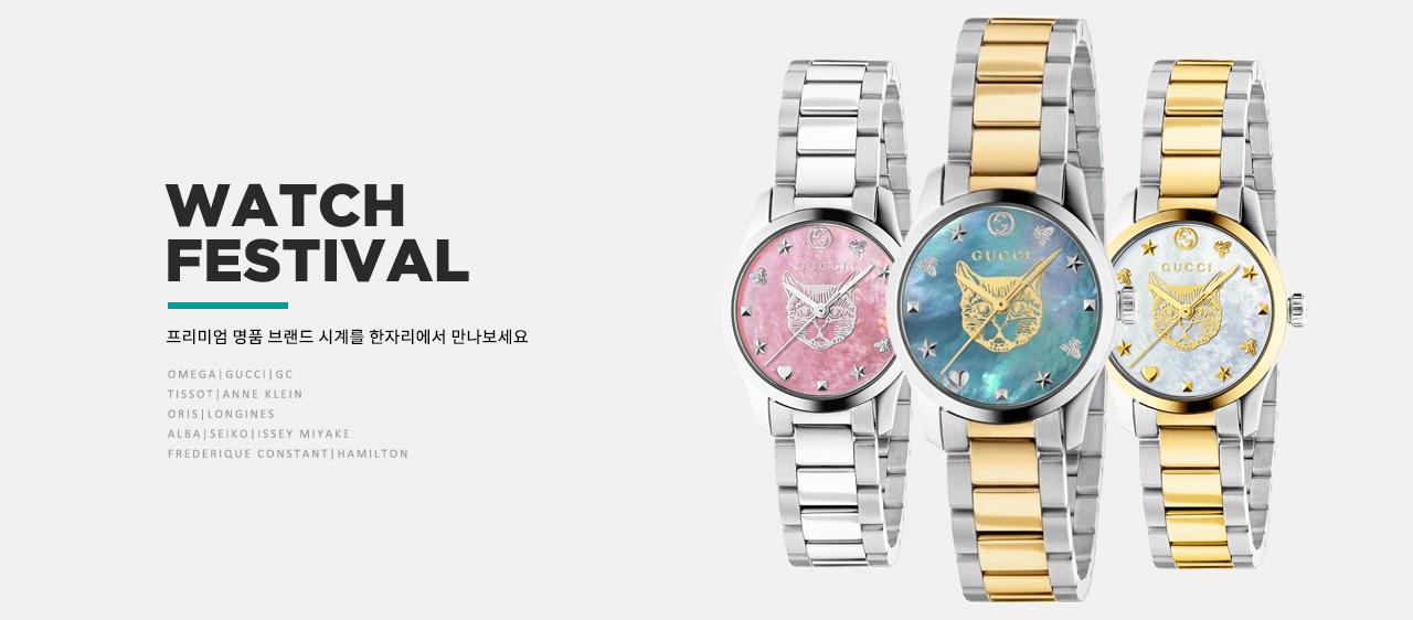 신세계 시계페스티벌