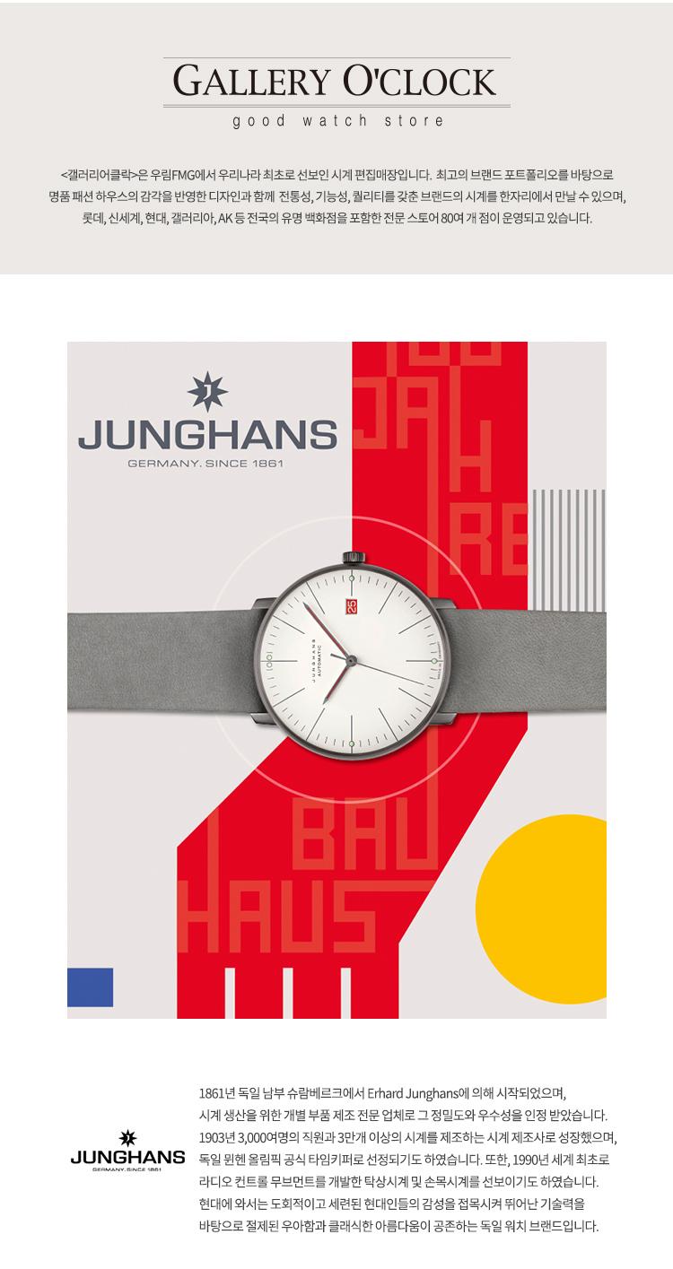 융한스 시계
