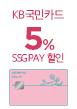 KB국민카드-SSGPAY 5% 청구할인(12월5일~6일)